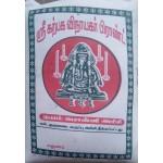 Ponni rice off boiled Karpaga Vinayagar brand 2yrs old 25kg
